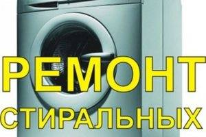 Выезд мастера. Ремонт стиральных машин.